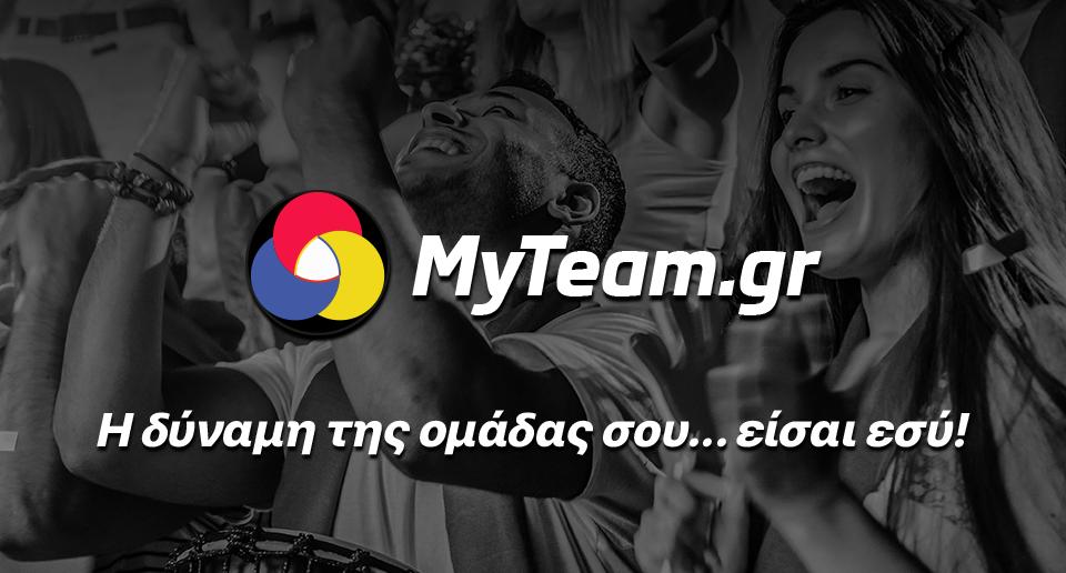 Καλωσήρθατε στην Νέα MyTeam.gr